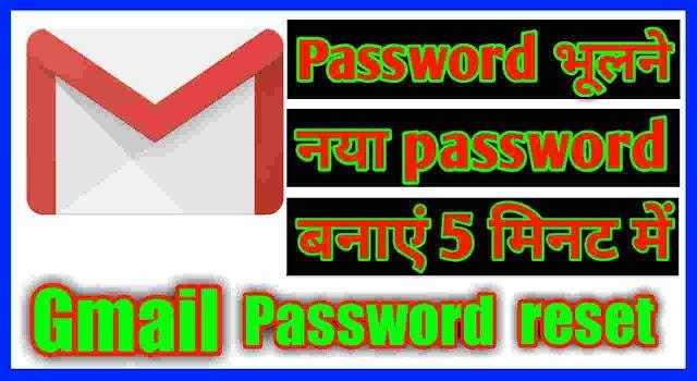 How to reset gmail account password?|Gmail id password भूल जाने पर कैसे reset करें?