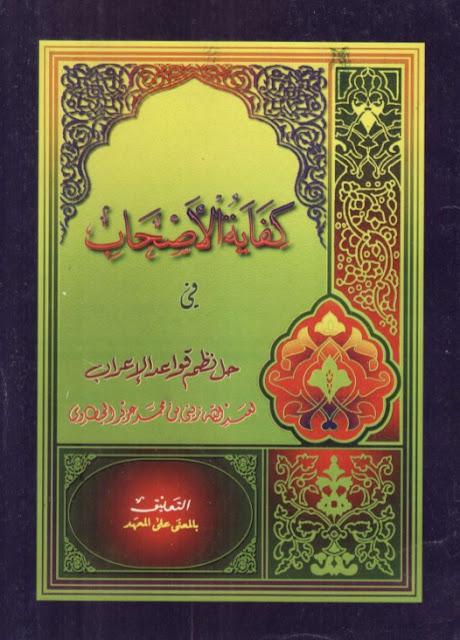 download kitab kifayatul ashab makna pesantren