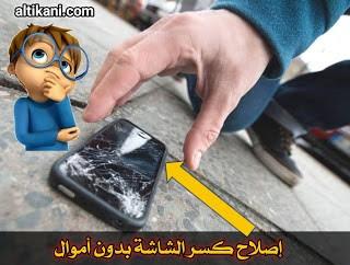 كيفية اصلاح شاشة الهاتف المكسورة