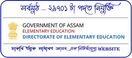 Assam Venture School Provincialisation List 2021