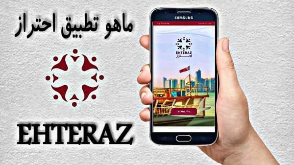 تطبيق احتراز - تطبيق احتراز قطر-ehteraz