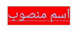 منصوبت الأسماء    ( isim yang manshub 2)
