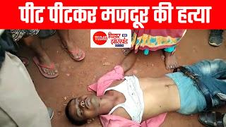 मोतिहारी में मजदूर की बेरहमी से पीटकर हत्या, जाँच में जुटी पुलिस