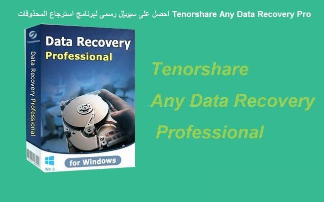 احصل على سيريال رسمى لبرنامج استرجاع المحذوفات Tenorshare Any Data Recovery Pro
