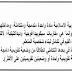 خصائص الوضعية المشكلة التقويمية في المنهاج المنقح لمادة التربية الإسلامية