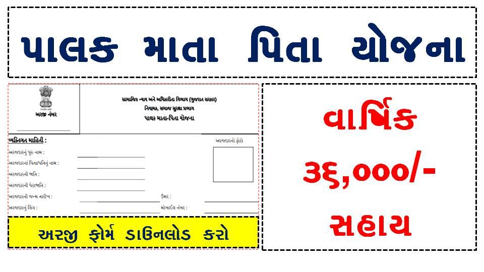 [esamajkalyan] Palak Mata Pita Yojana Documents, Assistance Amount And Application Form 2020
