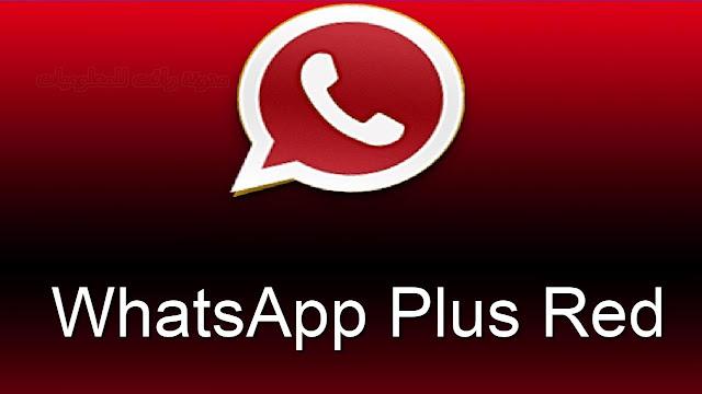 تحميل برنامج واتس اب الاحمر WhatsApp Plus Red 2021 اخر اصدار