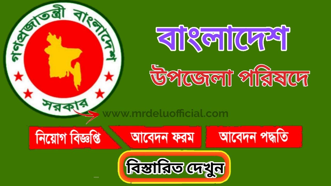উপজেলা পরিষদ চাকরির নিয়োগ বিজ্ঞপ্তি ২০২০-Upazila Parishad Job Circular Apply 2020