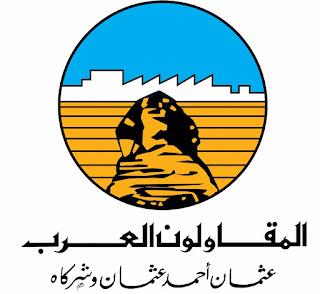 وظائف المقاولين العرب عثمان احمد عثمان
