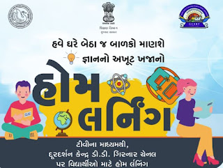 Gujarat STD 3 to 12 Home Learning Video
