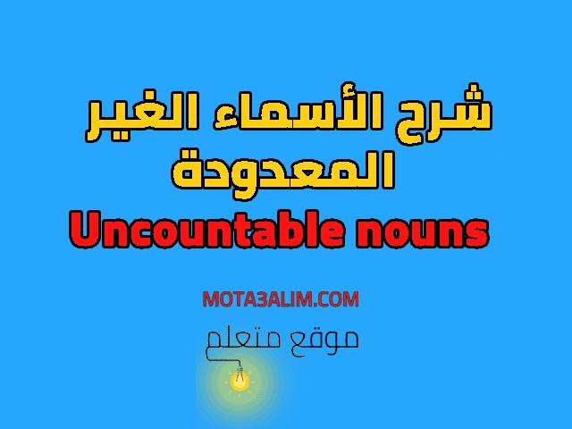 شرح الأسماء الغير المعدودة Uncountable nouns