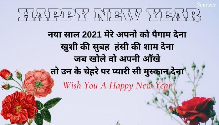 New-Year-Hindi-Wishes-Hindi-Shayari-Images-2022