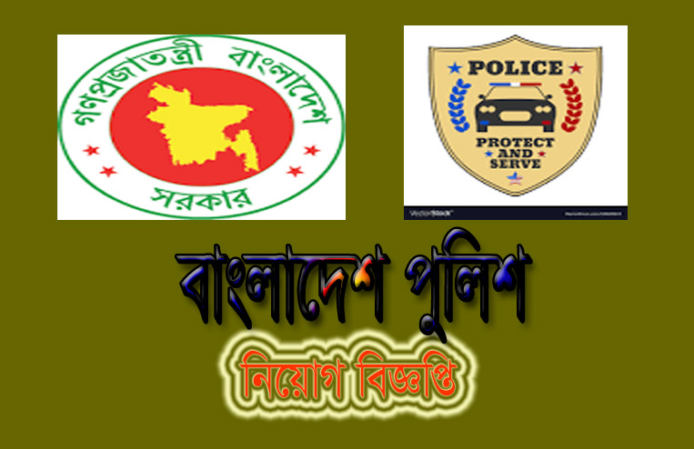 Bangladesh Police Job Circular & Application Form 2020