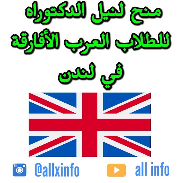 منح لنيل الدكتوراه للطلاب العرب الأفارقة في لندن
