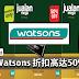Watsons 折扣高达50%!Watsons 会员还可享有额外优惠!