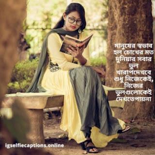 ভালোবাসার স্ট্যাটাস  Love Status In Bengali