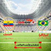 تقرير مباراة البرازيل امام الاكوادور تصفيات كأس العالم