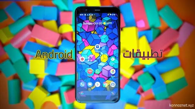 أفضل تطبيقات Android لعام 2022