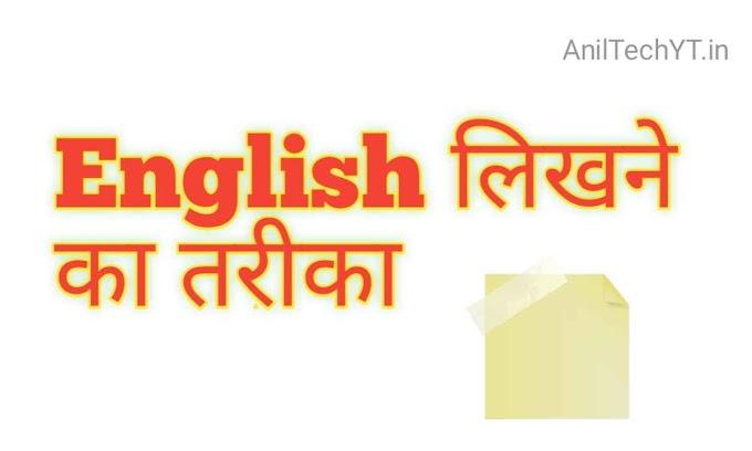 Best Correct English लिखने का तरीका? ( Blog के लिए English लिखने का तरीका )