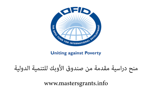 منح دراسية مقدمة من صندوق الأوبك للتنمية الدولية OFID