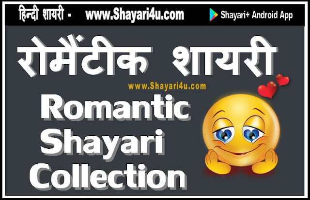 Romantic Love Shayari Collection - रोमैंटीक शायरी