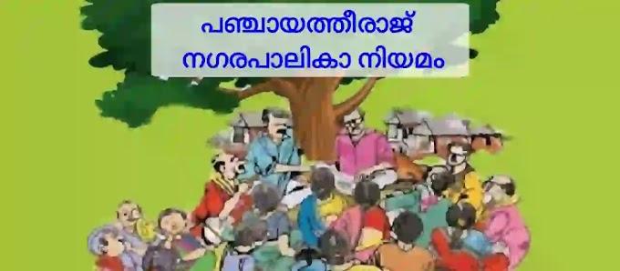 Panchayati Raj System in India Malayalam