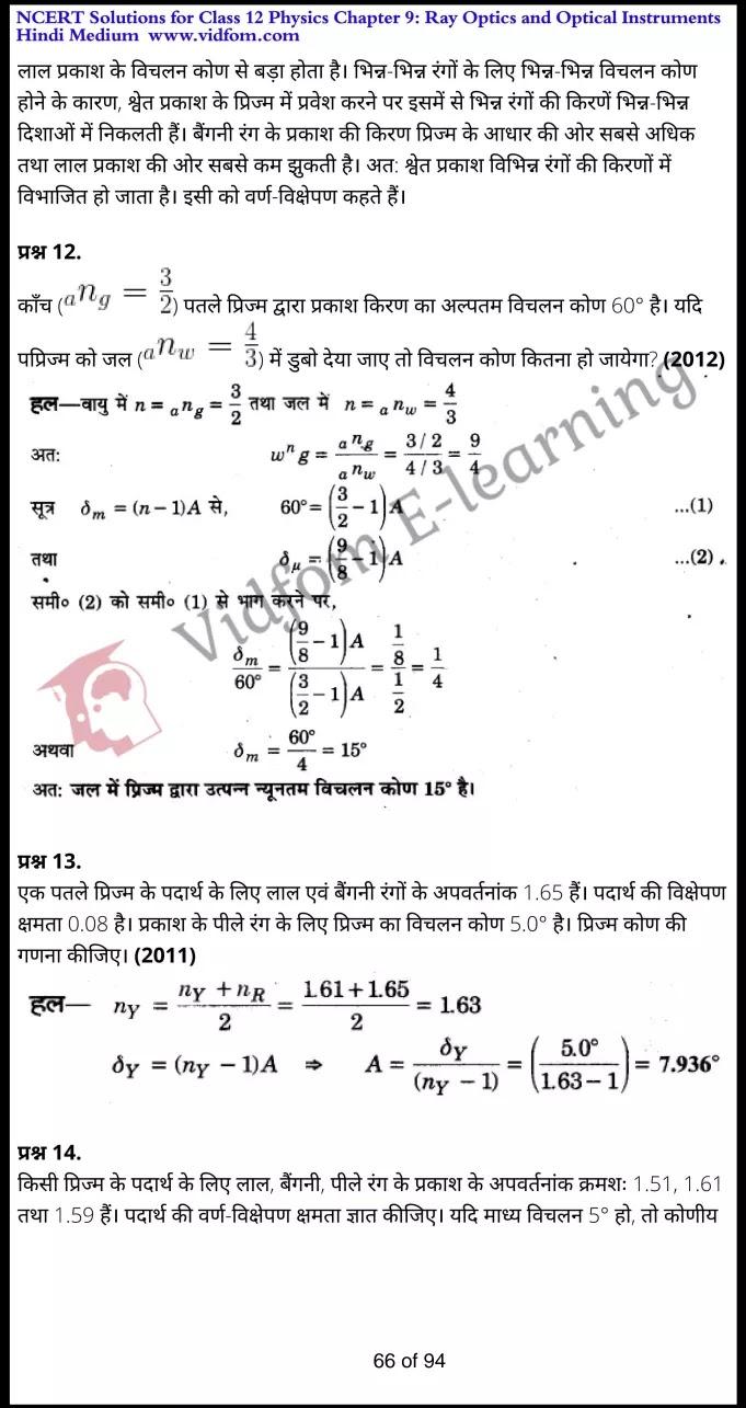 class 12 physics chapter 9 light hindi medium 66