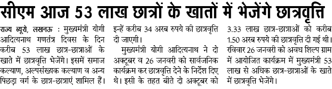 UP CM योगी जी 53 लाख छात्रों के खातों में भेजेंगे छात्रवृत्ति