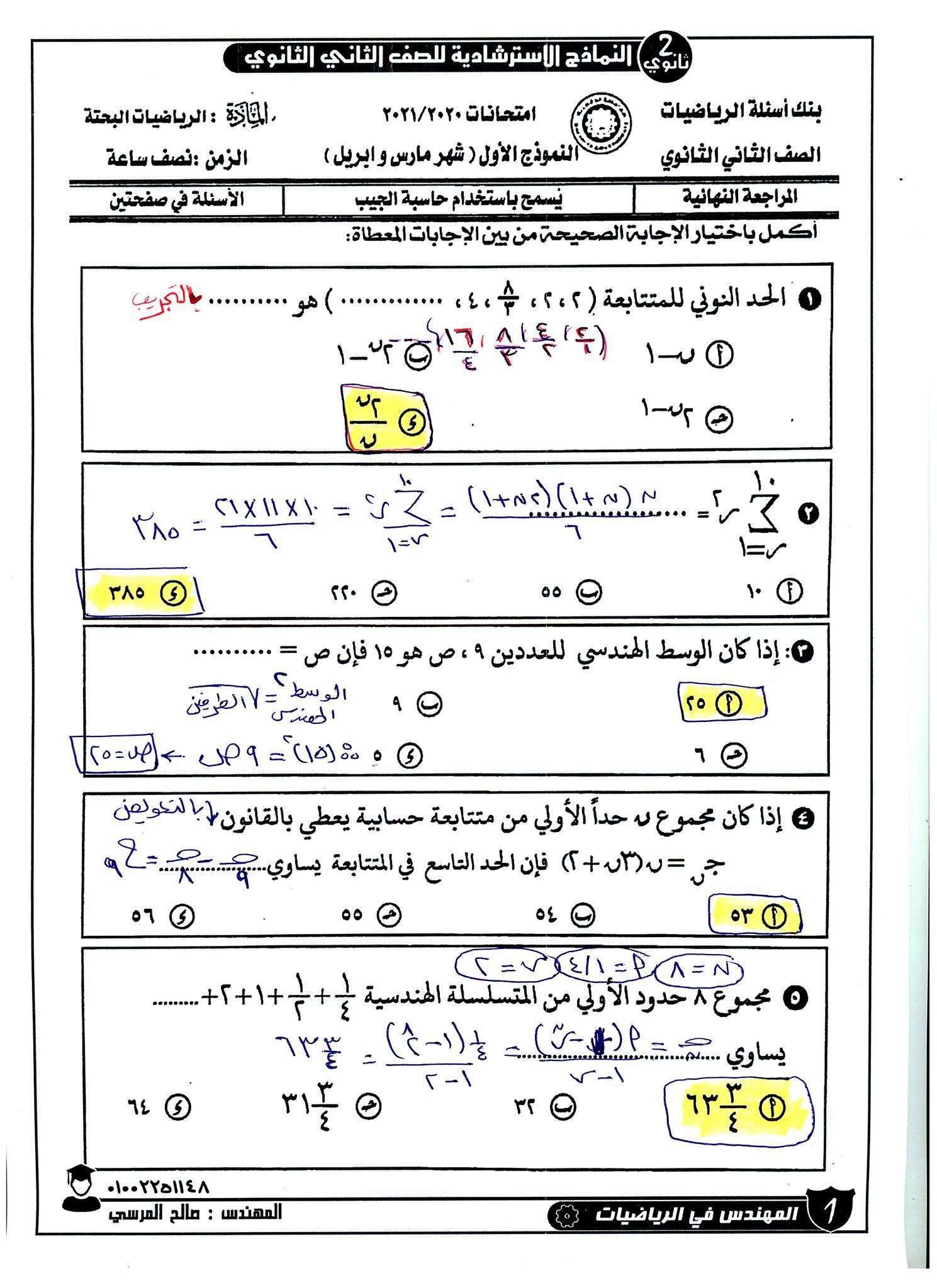 مراجعة ليلة امتحان الرياضيات البحتة للصف الثاني الثانوي بالاجابات 1