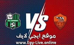 مشاهدة مباراة روما وساسولو بث مباشر ايجي لايف بتاريخ 06-12-2020 في الدوري الايطالي