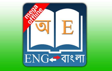 English to Bangla Dictionary Download for Mobile - Learn