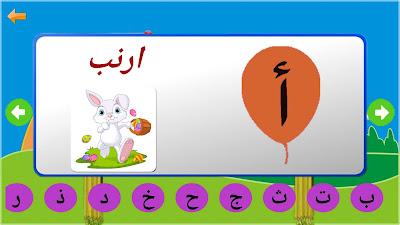 افضل تطبيقين لتعلم الأطفال اللغة الإنجليزية والعربية بطريقة مسلية ومرحة