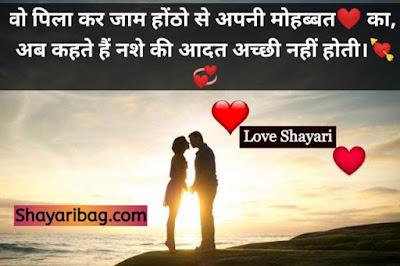 True Love Emotional Shayari In Hindi