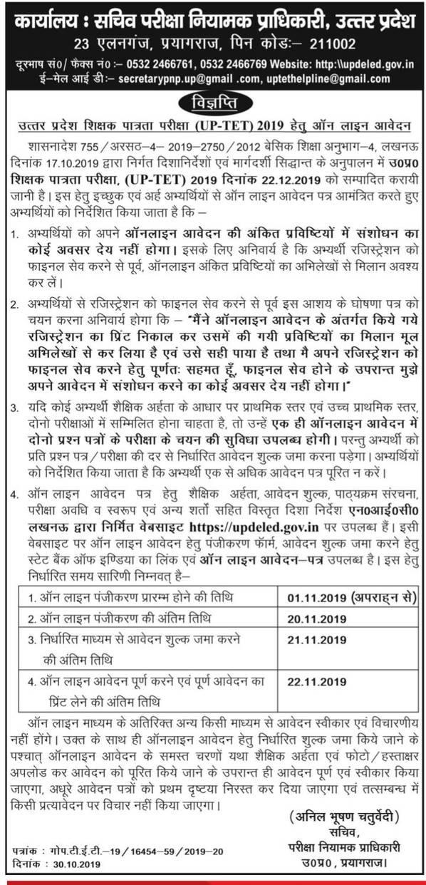 UPTET हेतु ऑनलाइन आवेदन हेतु आधिकारिक विज्ञप्ति जारी