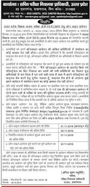 UPTET, ADVERTISEMENT:  उत्तर प्रदेश शिक्षक पात्रता परीक्षा (UPTET) 2019 हेतु ऑनलाइन आवेदन हेतु आधिकारिक विज्ञप्ति जारी , देखें