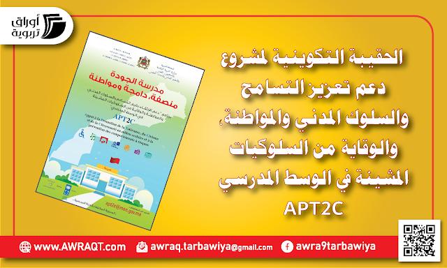 الحقيبة التكوينية لمشروع دعم تعزيز التسامح والسلوك المدني والمواطنة، والوقاية من السلوكيات المشينة في الوسط المدرسي APT2C