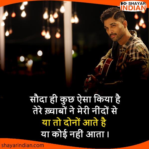 Good Night Shayari for GF,BF | Nind Status in Hindi