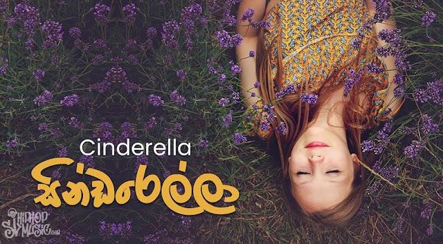Cinderella (සින්ඩරෙල්ලා) - Ayeshmantha ft. Gayashan & OO Seven