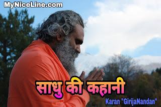 साधु की कहानी   चमत्कारी साधु की प्रेरणादायक लघु कहानी   साधु की सेवा का फल कहानी  Best Motivational short Story of Monk in Hindi. monk Hindi Story.