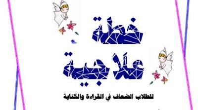 خطة علاج الضعاف فى اللغة العربية