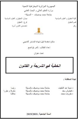 مذكرة ماستر: الخطبة في الشريعة و القانون PDF