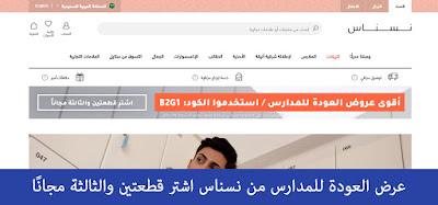 عرض العودة للمدارس من نسناس اشتر قطعتين والثالثة مجانًا