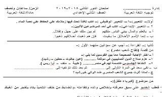امتحان اللغة العربية للصف الثاني الإعدادي الدور الثاني 2019 بنموذج الإجابة word قابل للتعديل ومنسق وجاهز للطباعة