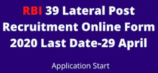 Reserve Bank of India RBI Various 39 Post Online Form 2020