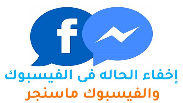 كيفية إخفاء الظهور فى الفيسبوك والفيسبوك ماسنجر