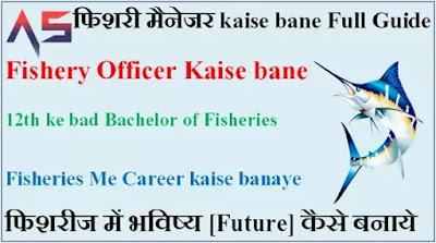 12th ke bad Fisheries Me Career - फिशरी मैनेजर kaise bane Full Guide