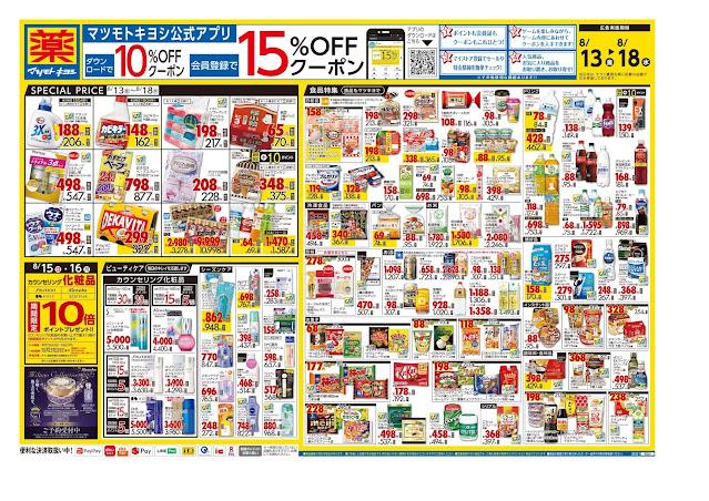 8月13日号 特売ちらし ドラッグストア マツモトキヨシ/越谷レイクタウン店
