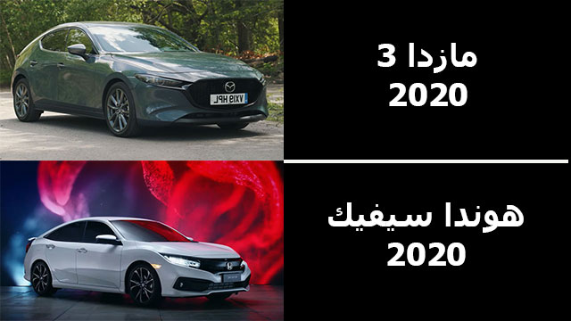 مقارنة بين مازدا 3 2020 و هوندا سيفيك 2020
