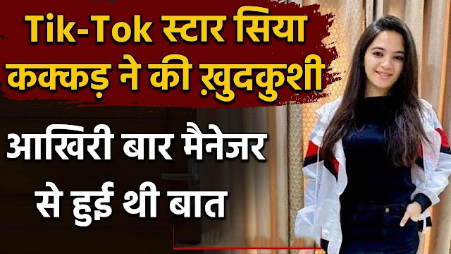 OH NO! Siya Kakkar Tik-Tok Star of age 16 committed suicide allegedly