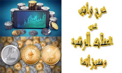 شرح وافي عن العملات الرقمية ومميزاتها